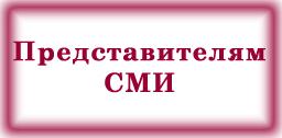 Представителям СМИ