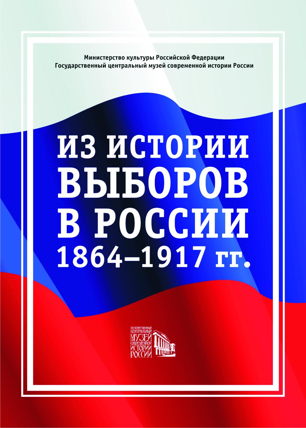 История выборов в России